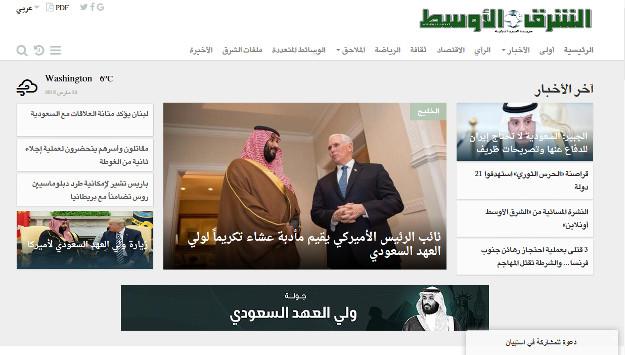 Iran-Backed Iraqi militia group calls for closure of Arab daily Asharq al-Awsat